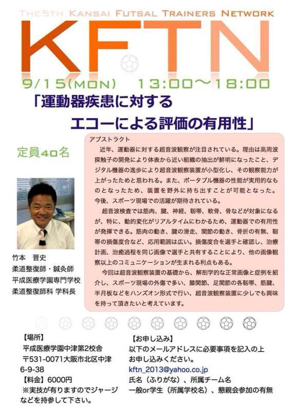 KFTN 9.15